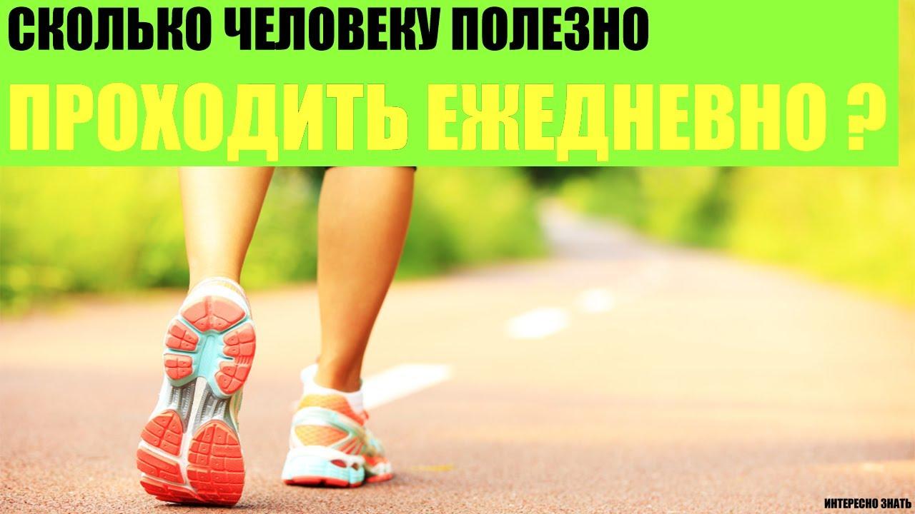 сколько шагов надо проходить чтобы похудеть